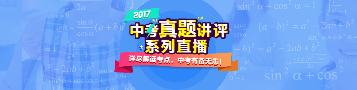 2017中考解读系列直播学社团横图