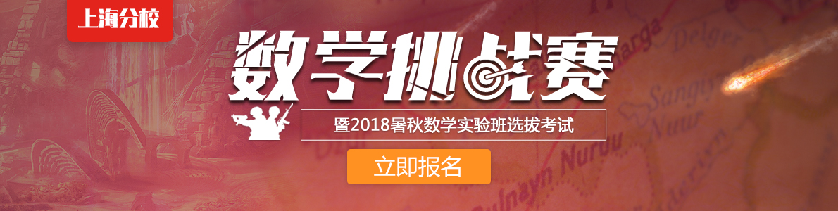 上海数学挑战赛